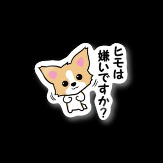 ひもチワワ♂グッズ公式ショップのひもチワワ♂。「ヒモは嫌いですか?」 Stickers