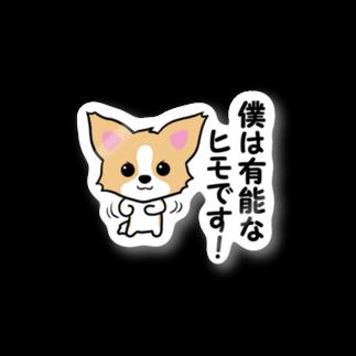 ひもチワワ♂グッズ公式ショップのひもチワワ♂。「僕は有能なヒモです!」 Stickers