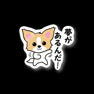 ひもチワワ♂グッズ公式ショップのひもチワワ♂。「夢があるんだ!」 Stickers