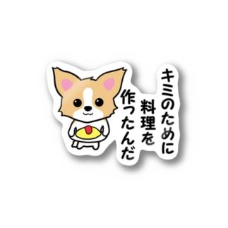 ひもチワワ♂グッズ公式ショップのひもチワワ♂。「君のために料理を作ったんだ」 Stickers