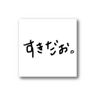 私文字(ちょっと照れくさver.) Stickers