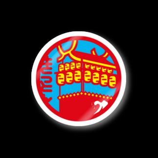 原田専門家のパ紋No.3404 きっとん  Stickers