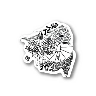 竹下キノの店のどこかの街の絵 Stickers
