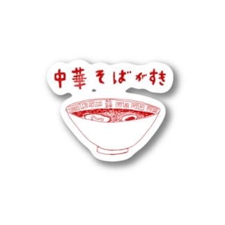 NIKORASU GOの「中華そばが好き」 Stickers
