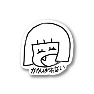 うがこのおみせのがんばれないちゃん Stickers