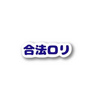 合法ロリ Stickers