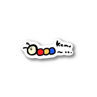 からふる!けむ Stickers