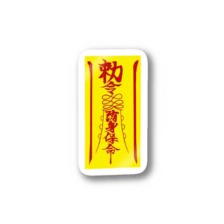キョンシーのお札 Stickers