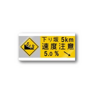 下り坂注意の高速道路標識 Stickers