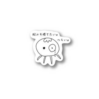 てつがくらげ Stickers