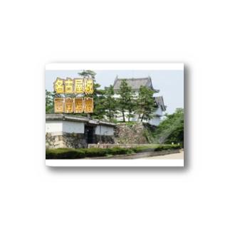 日本の城:名古屋城西南隅櫓 Japanese castle: Southwest turret of Nagoya Castle Stickers