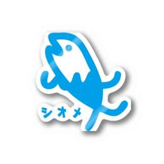シオメ キャラクター 青 Stickers