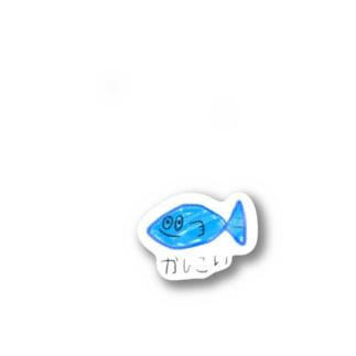 かしこい魚 Stickers
