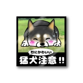 猛犬注意!!黒 Stickers