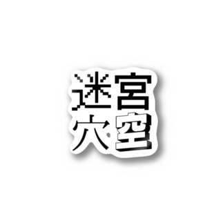 迷宮穴空 ロゴ 穴空 Stickers