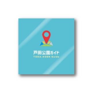 戸田公園ガイド Stickers