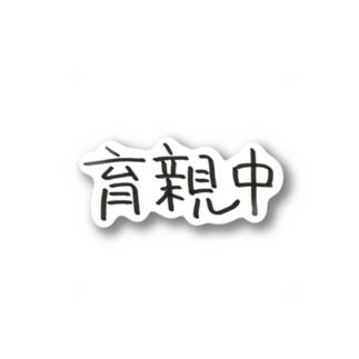育親中 Stickers