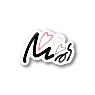 Mrs. love 手描きステッカー Stickers
