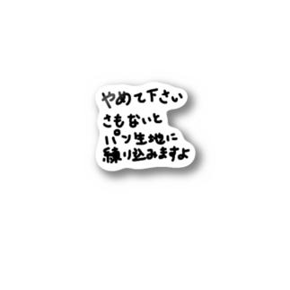 パン生地 Stickers