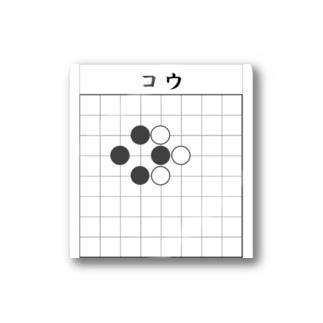 囲碁 コウ Stickers