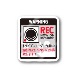 煽り運転防止ステッカー Stickers