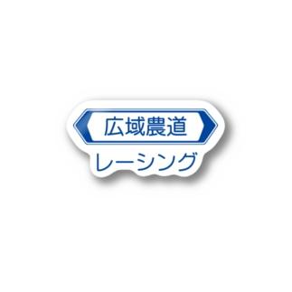 広域農道レーシング Stickers