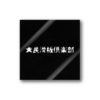 犬民ステッカー Stickers