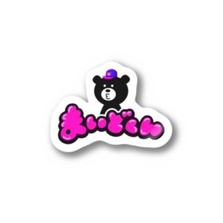 まいどくんのロゴ Stickers