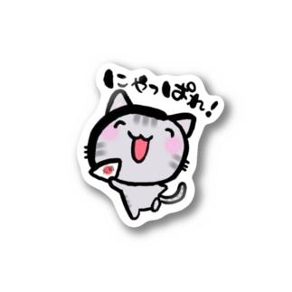 ゆる筆文字ステッカー「にゃっぱれ!」 Stickers