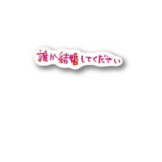 文字シリーズ③ Stickers