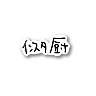 インスタ厨 Stickers