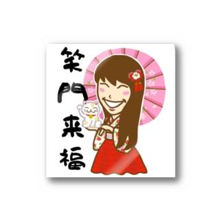 TOMOE姫の熟語シリーズ「笑門来福」 Stickers