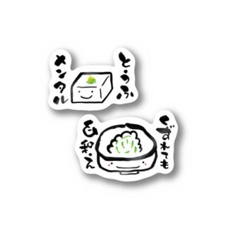 とうふメンタルくずれても白和え Stickers