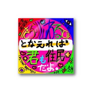 住民シール Stickers