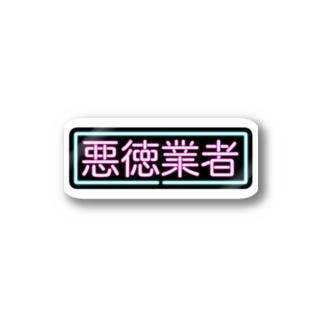 悪徳業者(ネオン)ステッカー Stickers