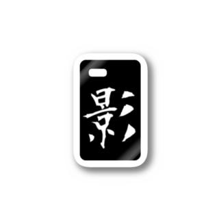 DSIのカバーシャドウ Stickers