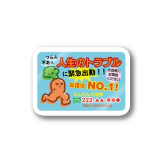 にんぢん緊急出動 Stickers