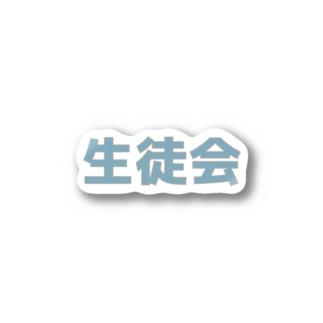 生徒会 第一期 Stickers