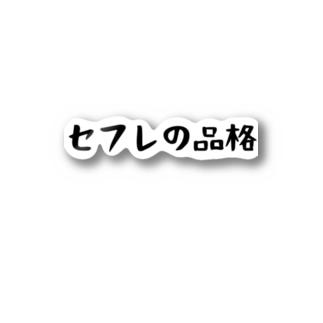 パパ活ママ活グッズのセフレの品格 Stickers