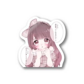 うざ子ちゃん Stickers