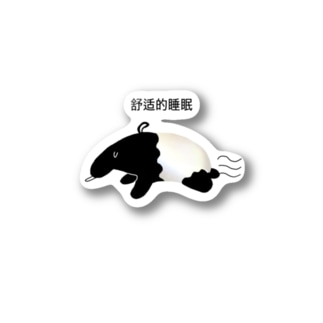 舒适的睡眠 Stickers