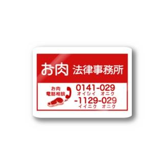 お肉法律事務所 Stickers