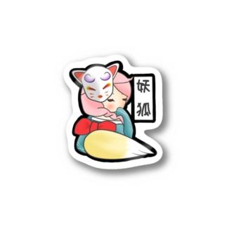 妖狐 Stickers