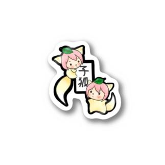 子狐 Stickers
