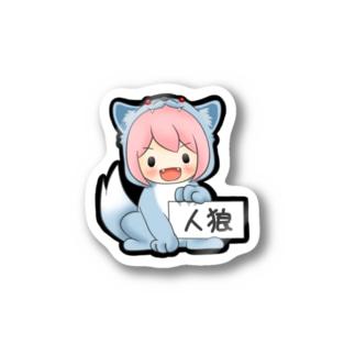 人狼2 Stickers
