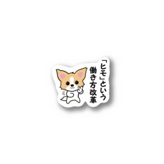 「ひも」という働き方改革 ひもチワワ♂グッズ Stickers