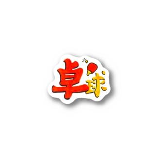 たっきゅう Stickers