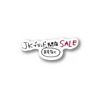 JKブランドまもなく閉店SALE Stickers