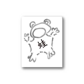 胃の中のカエル Stickers