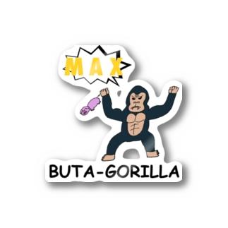 MAXブタゴリラ Stickers